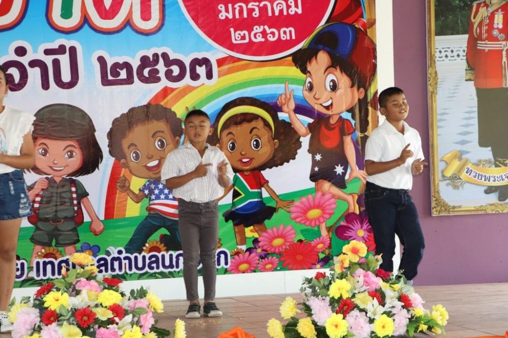 วันเด็กแห่งชาติประจำปี ๒๕๖๓
