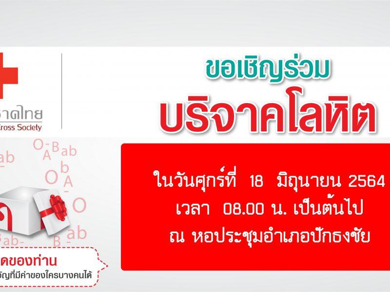 ขอเชิญชวนบริจาคโลหิตกับสภากาชาดไทย