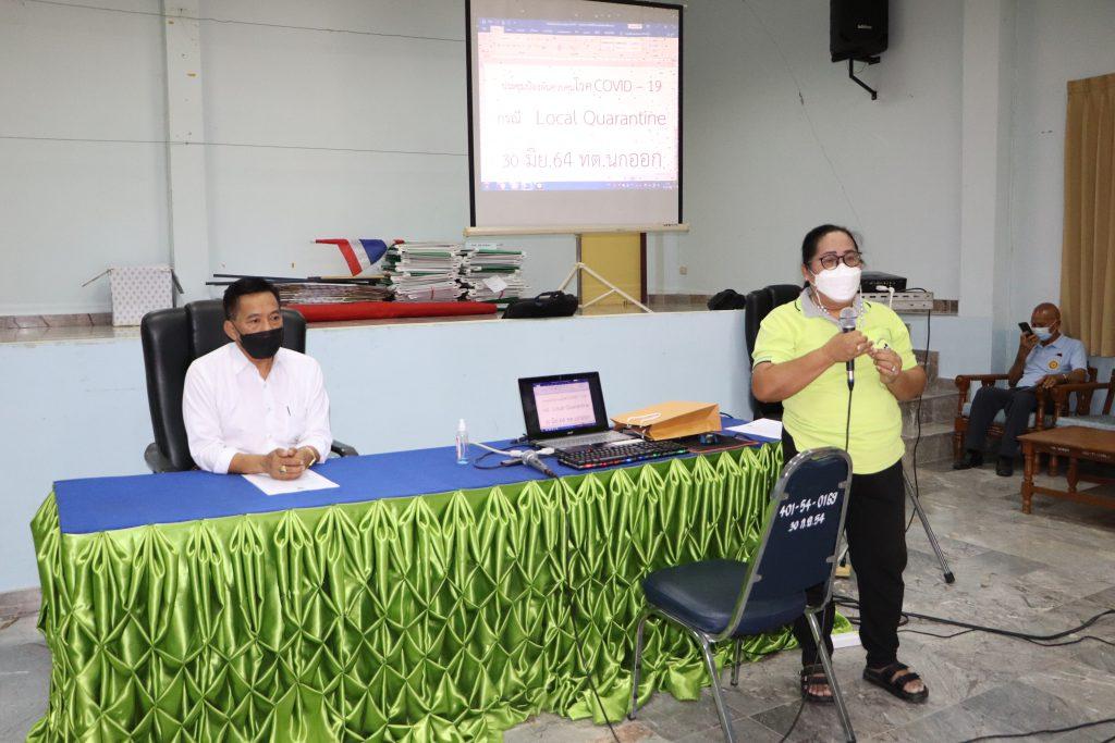 ร่วมประชุมเพื่อป้องกันการแพร่ระบาด