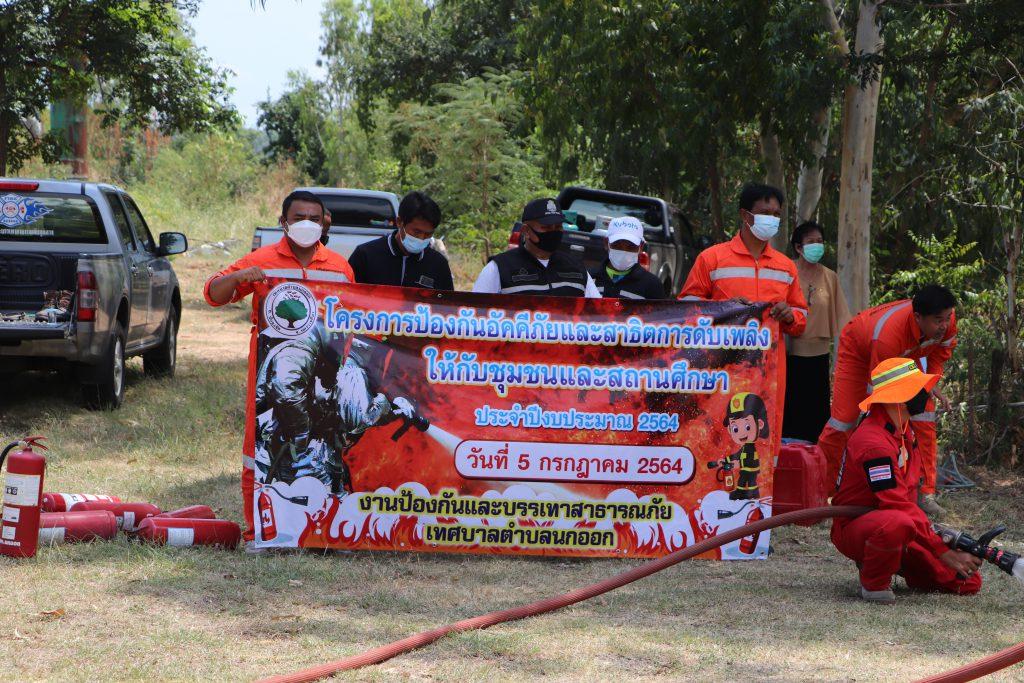 โครงการป้องกันอัคคีภัยในชุมชน